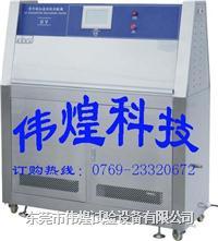 紫外老化试验箱供应 W-UV1