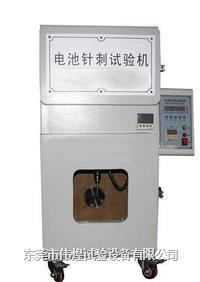 电池针刺试验机现货 W-ZC9002