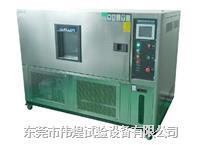 东莞伟煌设备恒温恒湿试验箱 WHTH-80L-40-880