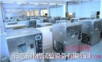 新款低温试验箱/低温试验箱 WHTC-1000L-40-880