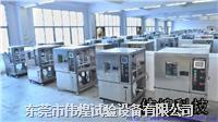 非标订制低温试验箱/低温试验箱 WHTC-408L-40-880