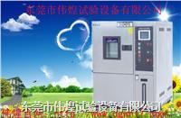 恒温恒湿试验箱2014爆款 WHTH-408L-40-880