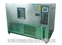 可程式低温试验箱/伟煌厂家直销低温试验箱 WHTC-225L-70-880