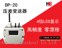 DP-20 Differential Pressure Transmitter