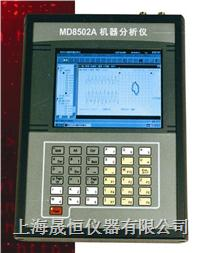 MD8502A 分析仪   MD8502A