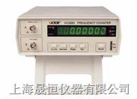 頻率計VC2000 VC2000
