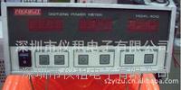 高精度台湾博计 4010 交直流功率计 4010
