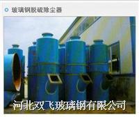 北京酸雾净化塔,北京脱硫除尘器,锅炉除尘器 BTL