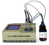 MA-30精灵一代智能卡尔费休水分测定仪