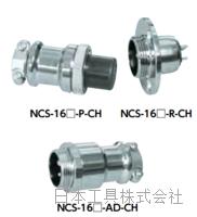 七星科学NANABOSHI插销.插头,插孔,插座连接器NCS-162-P-CH