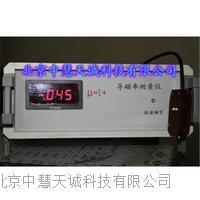 磁导率测量仪/抗磁性材料磁导率仪 NHLZ-2 NHLZ-2