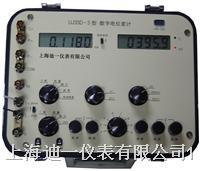 UJ33D-3T型数字电位差计(改进型) UJ33D-3T