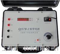 QJ57B-2型导体电阻测试仪又称数字电桥 QJ57B-2