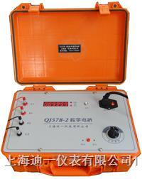 QJ57B-2型导体电阻测试仪又称数字电桥