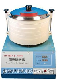 圆形验粉筛新国标型 YYFS30×8