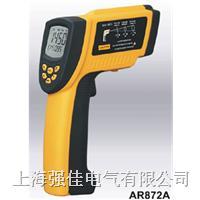 AR872A在线手持两用式红外测温仪 AR872A