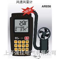 AR846数字风速风量计 AR846