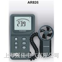 AR826风速计 AR826