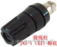 JXZ-1(Ⅲ)梅花接线柱  JXZ-1(Ⅲ)