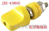 JXZ-4(63A)孔型接线柱  JXZ-4(63A)