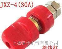 JXZ-4(30A)接线柱  JXZ-4(30A)