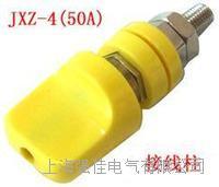 JXZ-4(50A)接线柱  JXZ-4(50A)
