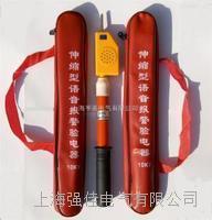 GDY-II型66kV伸缩式声光验电器  GDY-II型