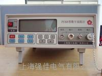 PC68数字高阻计/数字高阻计/PC68绝缘电阻测试仪  PC68