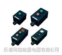 防爆防腐主令控制器 BZA8050