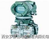 EJA130A高静压差压变送器 EJA130A