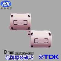 TDK钳位扣式磁环ZCAT3035-1330内径13mm线束屏蔽磁环原装品质