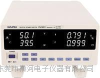 东莞纳普PM9811谐波电参数测试仪功率计 PM9811