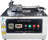 卧式插拔寿命试验机 DL-5800