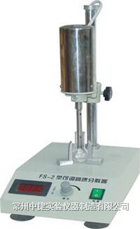 可调高速分散机 FS-2