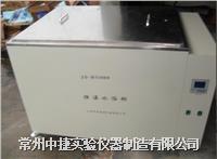 大型绝缘控温水箱  ZJDL-3