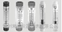 LZB-20(G)系列有机玻璃流量计 PVC PP ABS 铜 不锈钢