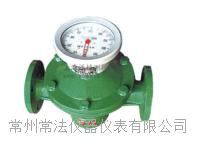 LC-20系列椭圆齿轮流量计 铁 铝合金 LC-20