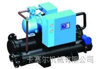 水冷开放式低温冷冻机 kassel-38