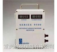 二氧化碳和氧气分析仪 9500