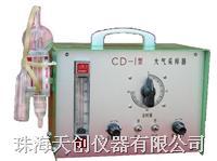 大氣采樣器 CD-1