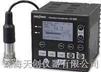 日本小野进口VC-2200振动比较器 VC-2200