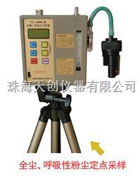 多功能FCC-3000G粉尘采样检测器