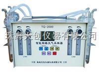 四通道TQ-2000智能大氣采樣器 TQ-2000