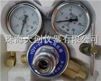 YQY-07氧气减压器 YQY-07
