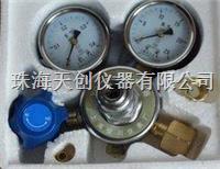 YQQ-09氢气减压器 YQQ-09