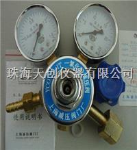 **现货供应YCO12X-1T一氧化碳减压器减压阀 YCO12X-1T