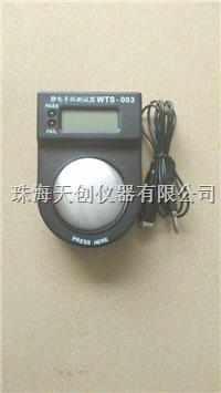 可通过计量WTS-003数显防静电手腕带测试仪静电手环测试仪 WTS-003