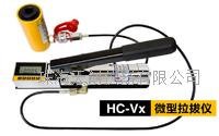 HC-Vx高精度小量程锚杆拉拔仪 HC-Vx