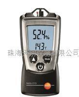 德国德图testo 610手持式温湿度计 testo 610