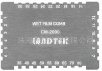 兰泰CM-2000四边形湿膜梳 CM-2000